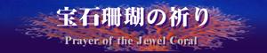 宝石珊瑚の祈りロゴ